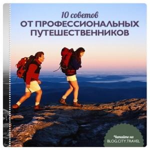 10 советов от профессиональных путешественников