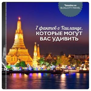 7 фактов о Таиланде, которые могут вас удивить