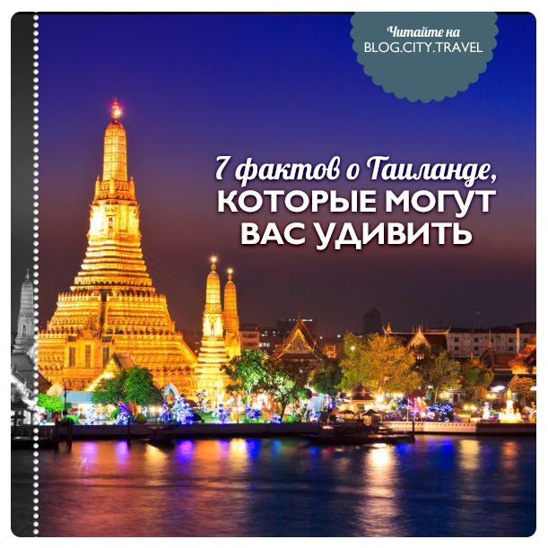 таиланд2