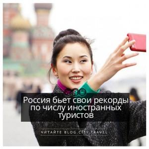 Россия бьет свои рекорды по количеству иностранных туристов