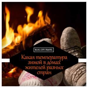 Какая температура зимой в домах жителей разных стран мира