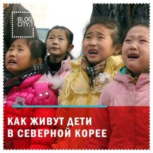 Как живут дети в Северной Корее