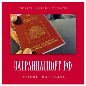 Российский загранпаспорт крепнет на глазах