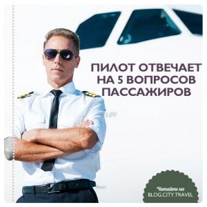 Пилот отвечает на 5 вопросов пассажиров