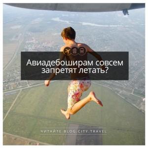 Авиадебоширам совсем запретят летать?
