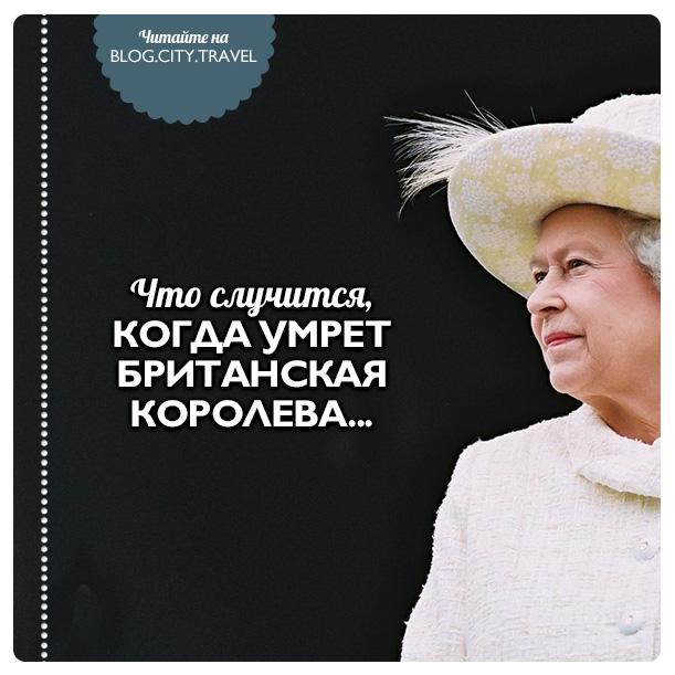 британская-королева