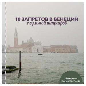 10 запретов в Венеции с суммой штрафов