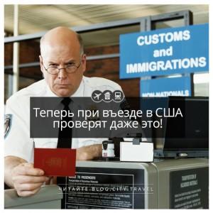 Теперь при въезде в Штаты проверят даже это!