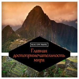 Мачу-Пикчу - лучшая достопримечательность мира