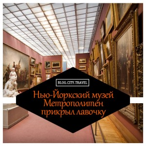 Нью-Йоркский музей Метрополитен прикрыл лавочку