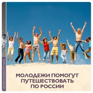 Молодежи помогут путешествовать по России