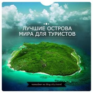 Лучшие острова мира для отдыха