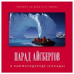 Парад айсбергов в Ньюфаундленде