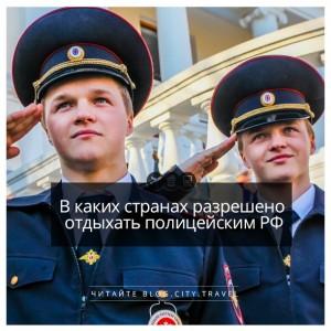 В каких странах разрешено отдыхать полицейским России