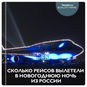 Сколько рейсов вылетели в новогоднюю ночь из России