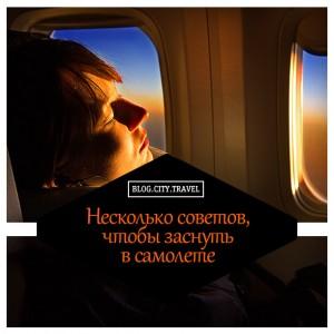 Несколько советов, чтобы заснуть в самолете