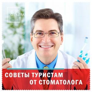 Советы стоматолога туристам