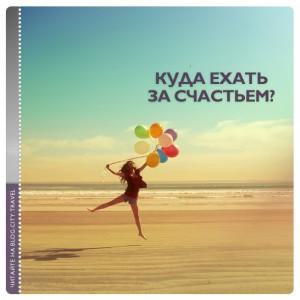 Куда ехать за счастьем?