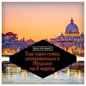 Еще один повод отправиться в Италию на мартовские праздники