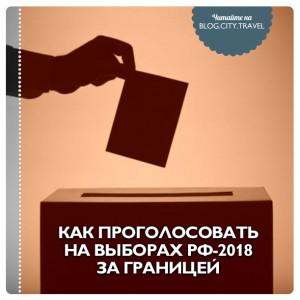Как проголосовать на выборах за рубежом
