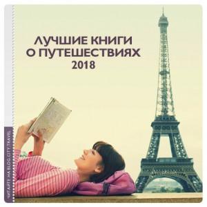 Лучшие книги о путешествиях 2018