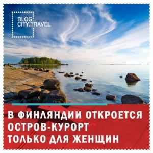 В Финляндии откроется курорт только для женщин