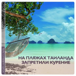 На пляжах Таиланда запретили курение