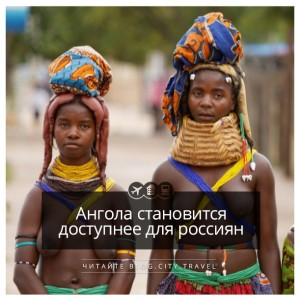 Ангола становится доступнее для россиян