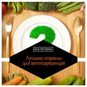 Лучшие страны для вегетарианцев