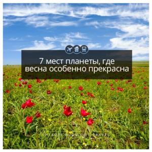7 мест планеты, где весна особенно прекрасна