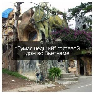 «Сумасшедший» гостевой дом во Вьетнаме