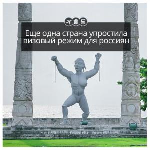 Еще одна страна упростила визовый режим для россиян