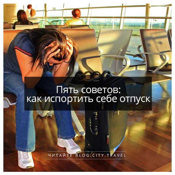 испорченный-отпуск
