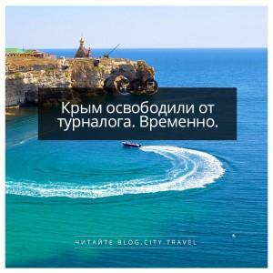 Крым освободили от туристического налога. Временно