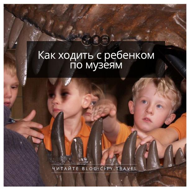 музей-с-ребенком
