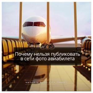 Почему нельзя публиковать фото авиабилета