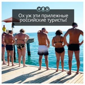 Ох уж эти прилежные российские туристы