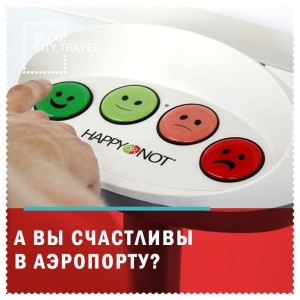 А вы счастливы в аэропорту?
