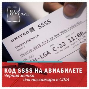 SSSS - черная метка для авиапассажира в США