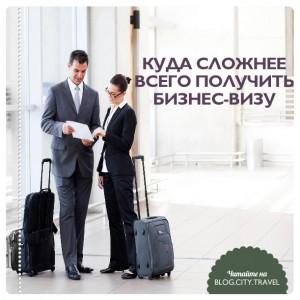Куда сложнее всего получить бизнес-визу