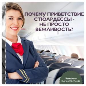 Приветствие стюардессы - не просто вежливость!