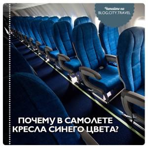 Почему кресла в самолетах обычно синие?