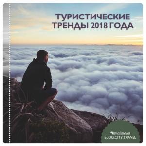 Туристические тренды 2018 года