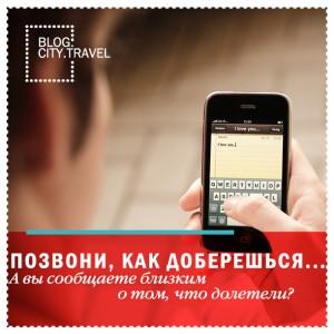 Позвони, как доберешься!