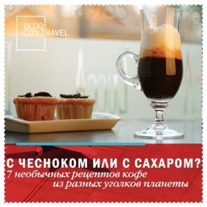 7 необычных рецептов кофе из разных уголков планеты