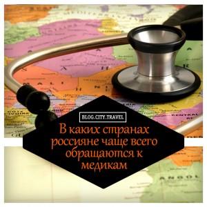 В каких странах российские туристы чаще всего пользуются медстраховкой