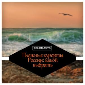 Пляжные курорты России: какой выбрать