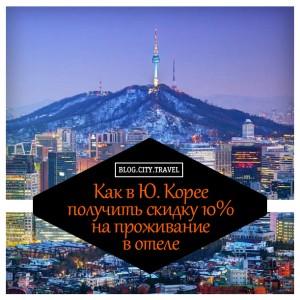 Как в Южной Корее получить 10% скидку на проживание в отеле