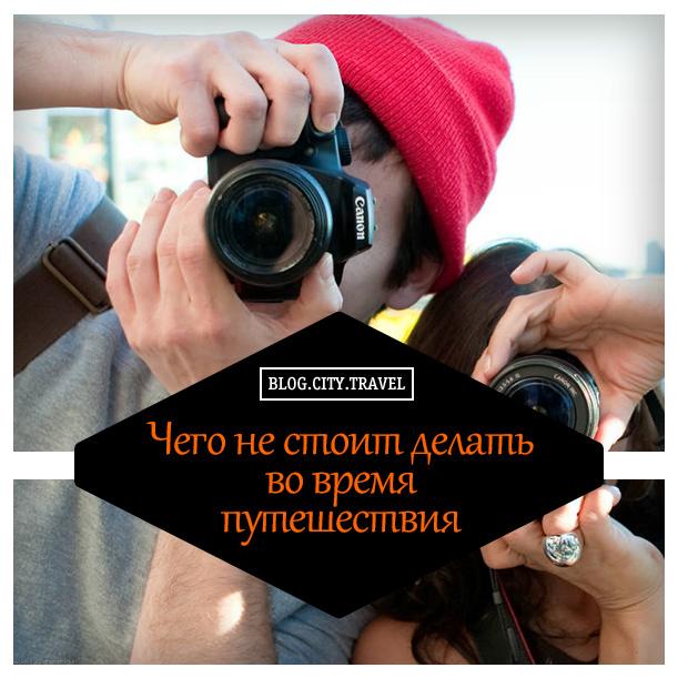 совет-туристу