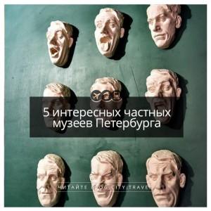 5 интересных частных музеев Петербурга